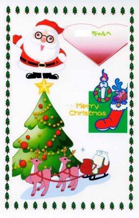 クリスマスカード03