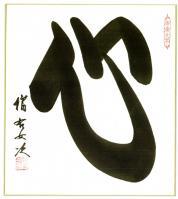 kokoro-1.jpg