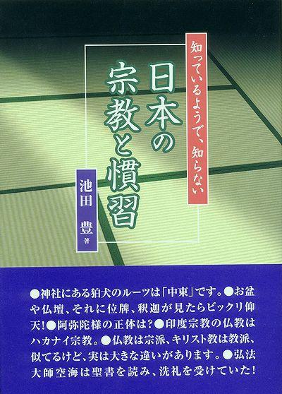 知っているようで知らない 日本の宗教と慣習