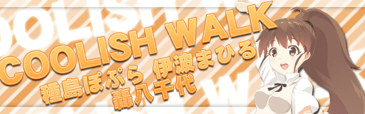 coolishwalk-bn.png