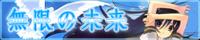 【リンク】無限の未来