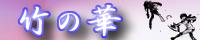 【リンク】竹の華