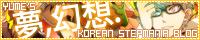 yumegensou2-link.png