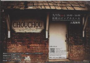chouchou vol.11