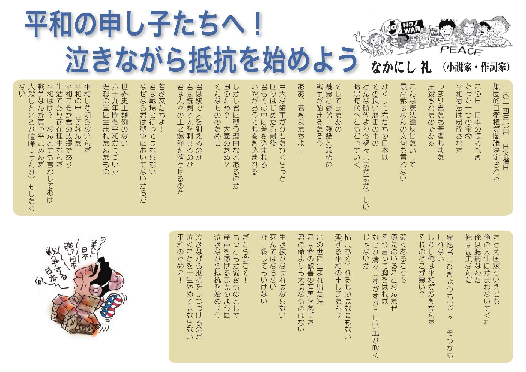 窪島誠一郎講演会チラシ2
