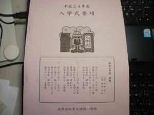 P4060286_convert_20120408232736.jpg