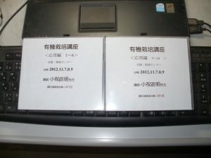 PB290024_convert_20121129220850.jpg
