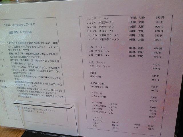 1004seiwa005.jpg