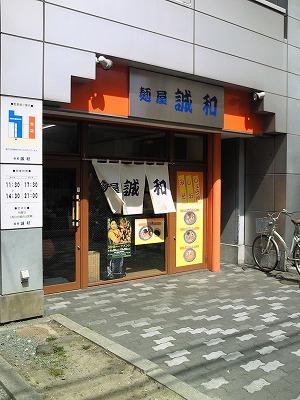 1004seiwatan08.jpg