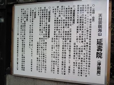 1005enjyuin02.jpg