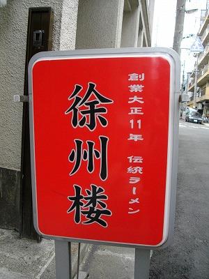 1005jyosyuro02.jpg