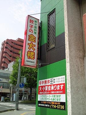 1005kintaro18.jpg