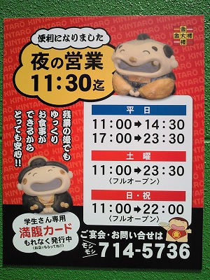 1005kintaro19.jpg