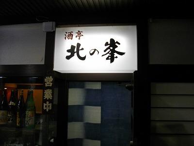 1005kitanomine02.jpg