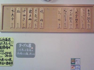 1005yanagiya03.jpg