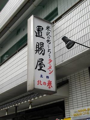 1006okitamaya02.jpg