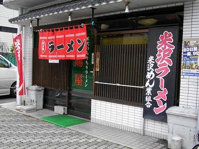 1006okitamaya03.jpg