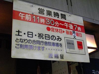 1006okitamaya05.jpg