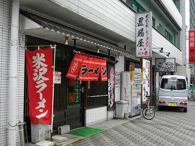 1006okitamaya10.jpg