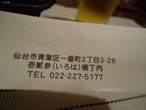 1312sukezou015.jpg