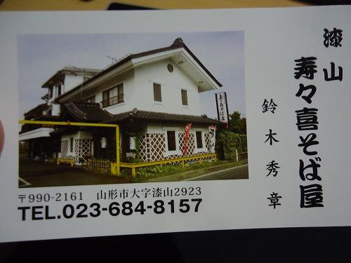1312suzuki021.jpg