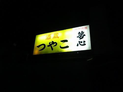 1312tuyako001.jpg