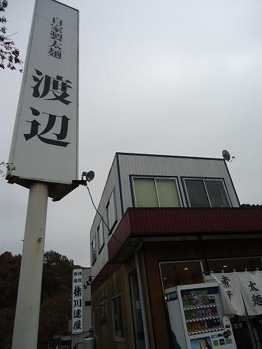 1312watanabe013.jpg