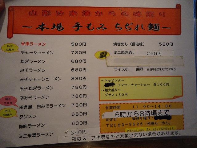 1312yonezawa008.jpg