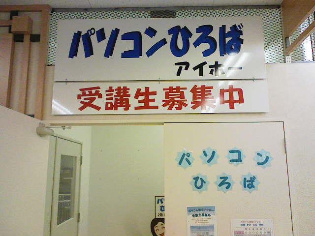 入口の看板