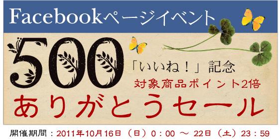 facebookページイベント