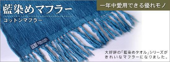 藍染めマフラー