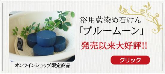 浴用藍染め石鹸ブルームーン