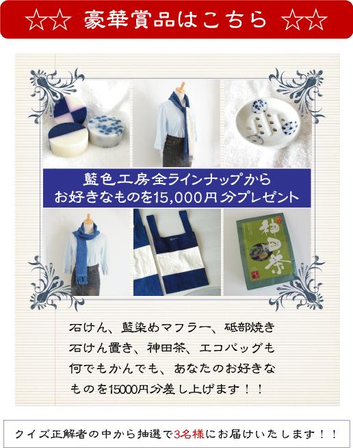 Facebookページ、イベント商品