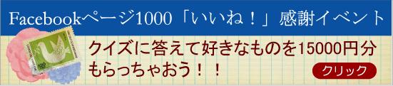 1000いいね!感謝イベント