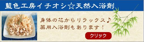藍色工房イチオシ☆天然入浴剤