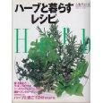 ハーブと暮らすレシピ(人生のレシピMOOK SERIES No.3)