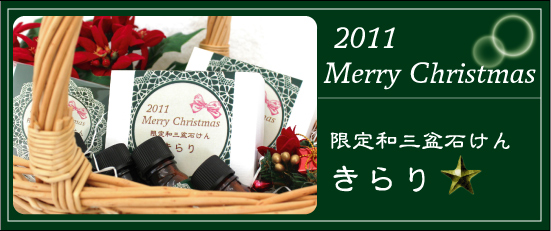 2011 Merry Christmas 限定和三盆石鹸