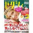 ゼクシィ四国版2012年01月号【雑誌】
