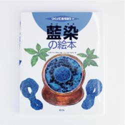 藍染の絵本(つくってあそぼう26)