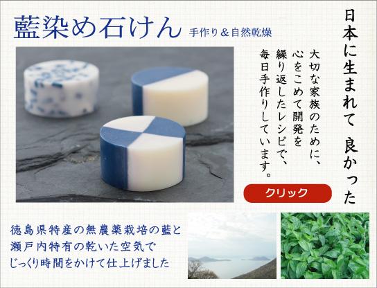 藍染め石けん 手作り&自然乾燥
