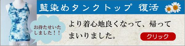 藍染めタンクトップ 復活!!