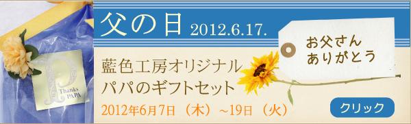 父の日2012.6.7