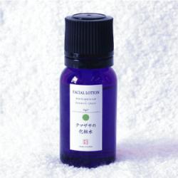 クマザサの化粧水 10ml