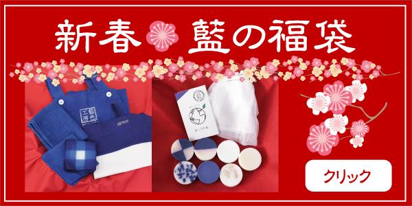 新春 藍の福袋