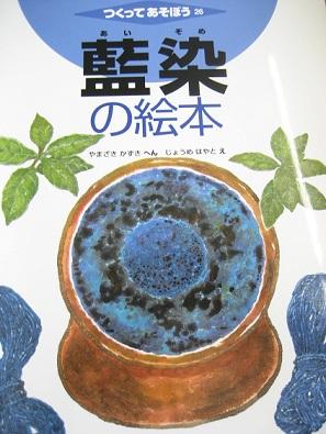 藍染の絵本