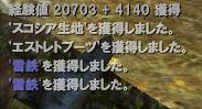 20110629b.jpg