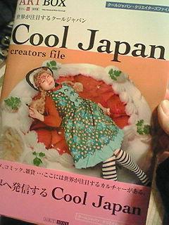 cool-japan.jpg