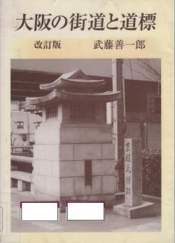 大阪の街道と道標_convert_20140204165025