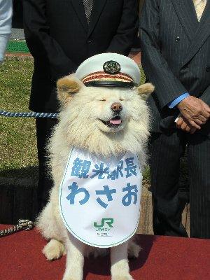 わさお観光駅長01