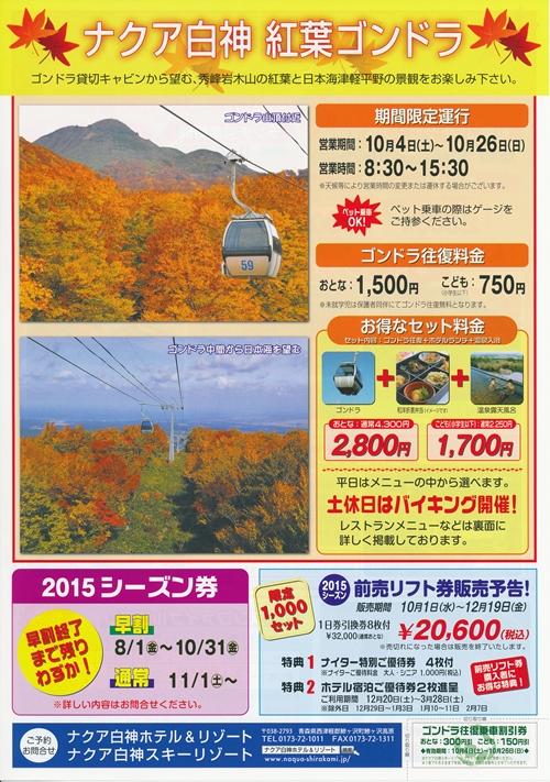 2014紅葉ゴンドラ①